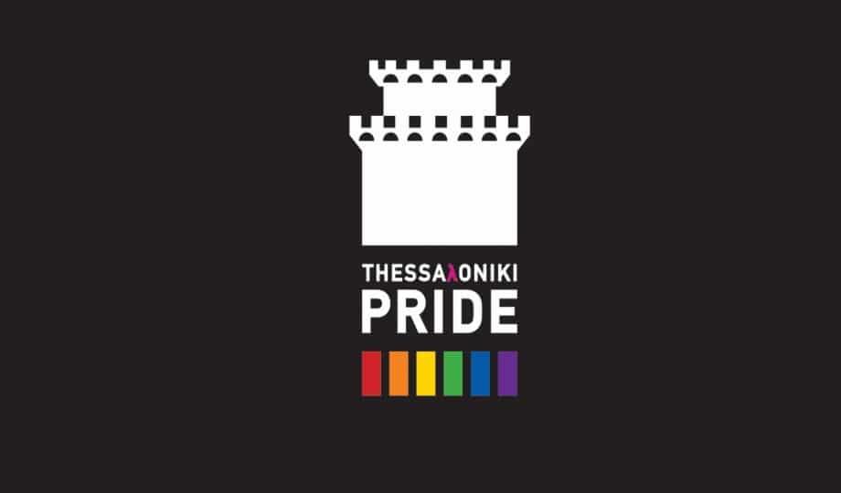 Μάχη στους δρόμους της Θεσσαλονίκης: Thessaloniki Pride vs ...