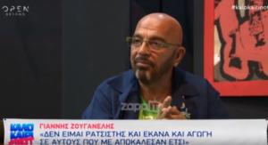 Δεν είμαι καθόλου ρατσιστής, αγαπώ τους αλλοεθνείς, απλώς βάζω όρια – News.gr