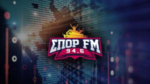 Με υψηλή ακροαματικότητα έκλεισε το 2019 για τον ΣΠΟΡ FM.