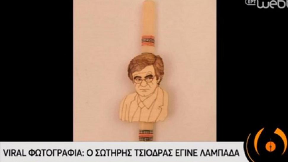 Πάσχα : Ο Σωτήρης Τσιόδρας έγινε και ... λαμπάδα