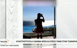 Η Ιωάννα Μπέλλα τράβαγε βίντεο και έπεσε πάνω στην τζαμαρία – News.gr