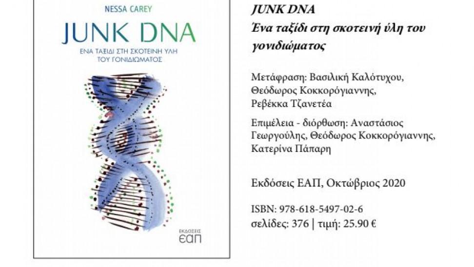 Junk DNA: Ένα βιβλίο – ταξίδι στη σκοτεινή ύλη του γονιδιώματος