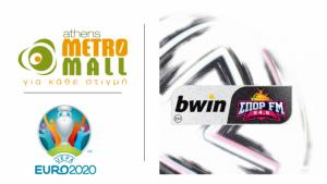 Το Σάββατο 10 Ιουλίου έχουμε…ραντεβού EURO τελικού στο Athens Metro Mall