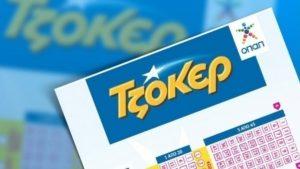 Τζακ ποτ στο ΤΖΟΚΕΡ: Οι τυχεροί αριθμοί για τα 5.104.000 ευρώ